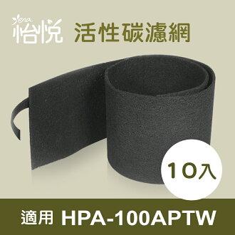 【怡悅活性炭濾網】適用Honeywell HPA-100APTW 空氣清淨機(10入)