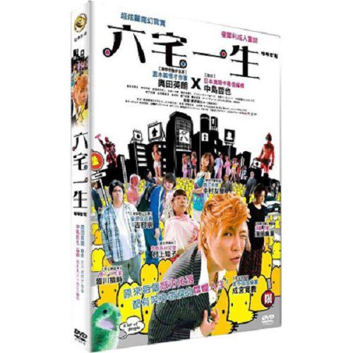 六宅一生DVD成宮寬貴濱田麻里-未滿18歲禁止購買