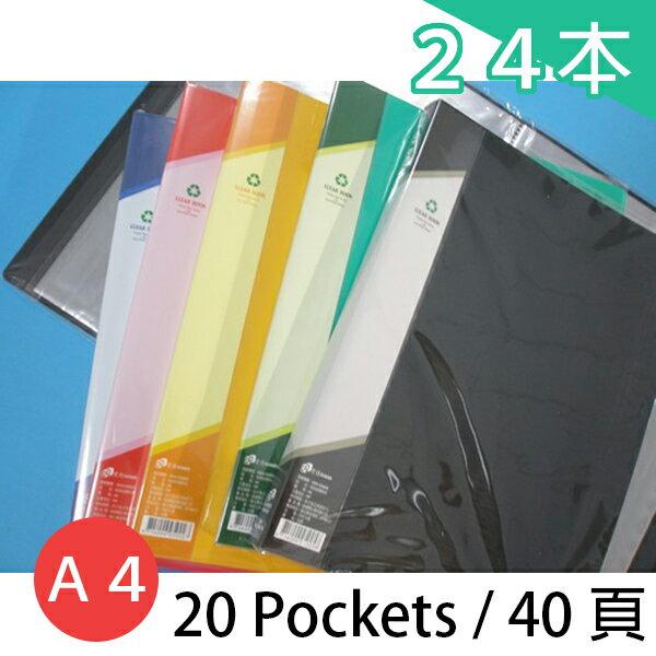 雙德A4資料簿SD-20主色板(20入)40頁一箱24本入{定60}PP資料本MIT製SUANDER資料夾無內紙SD020台灣製造