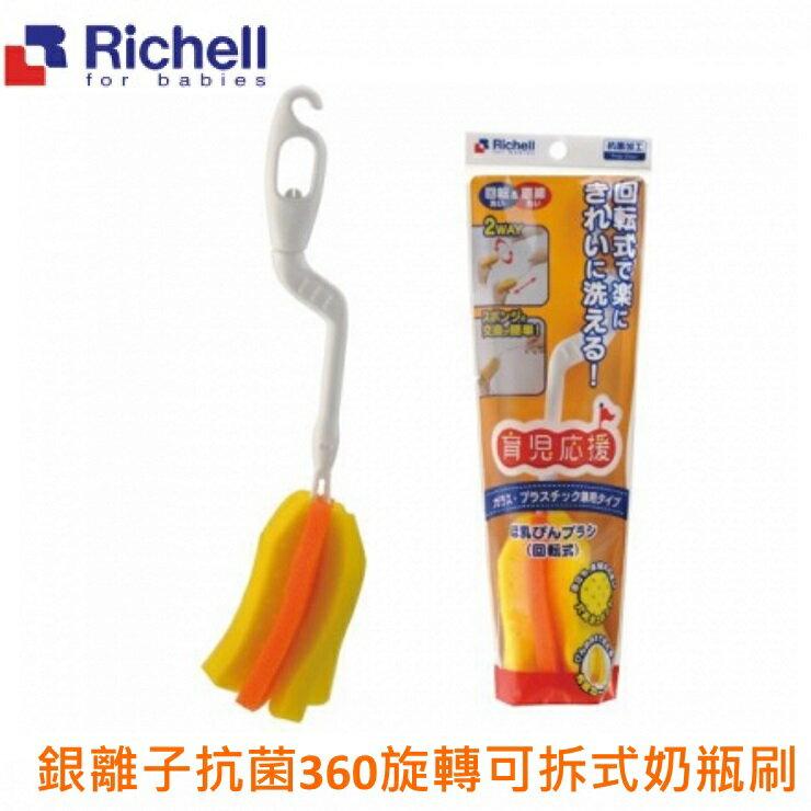 【寶貝樂園】Richell日本利其爾銀離子抗菌360旋轉可拆式奶瓶刷