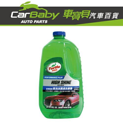【車寶貝推薦】龜牌 高泡沫潤滑洗車精 T146