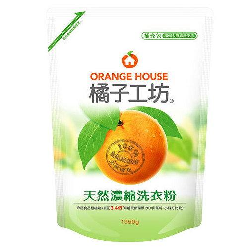 橘子工坊 天然濃縮洗衣粉 補充包 1350g