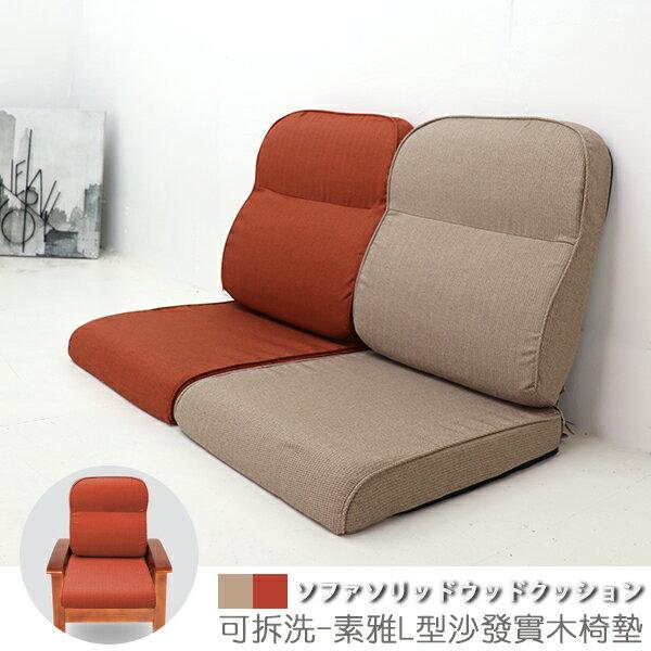 坐墊 椅墊 木椅墊 《可拆洗-素雅L型沙發實木椅墊》-台客嚴選 0