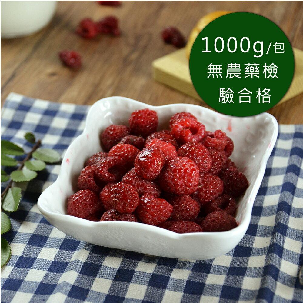 【幸美生技】進口急凍莓果 覆盆莓 1公斤