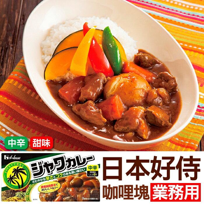 日本好侍House咖哩塊業務用1KG 爪哇/佛特蒙[JP4902402]千御國際