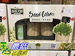 [COSCO代購] C124101  FARCENT SCENT DIFFUSER 去味大師植栽香氛組 正裝2入+補充瓶4瓶