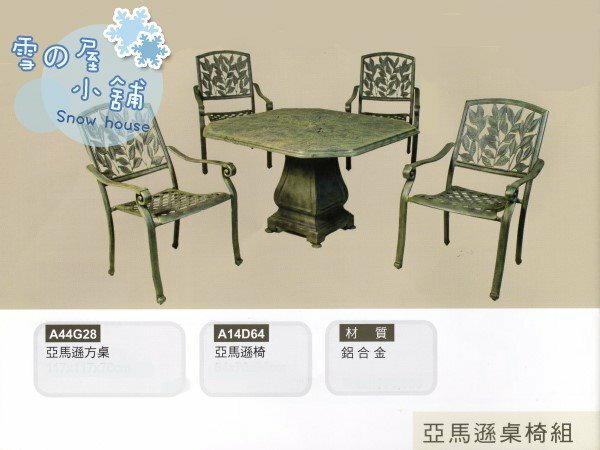 ╭~雪之屋居家 館~╯A44G28~鋁合金 方桌~亞馬遜桌椅組~一桌四椅~ 32000元