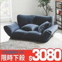 雙人沙發 沙發床 和室椅 扶手沙發 完美主義