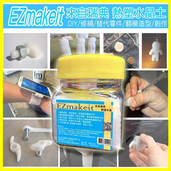 EZmakeit瑞典超夯的熱塑水晶翻模土桌腳安全防護創塑土(可重複使用)可自製手機架手機座100g瓶裝