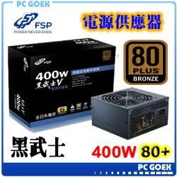 ☆pcgoex 軒揚☆ 全漢 黑武士V 400W 80PLUS銅牌 電源供應器