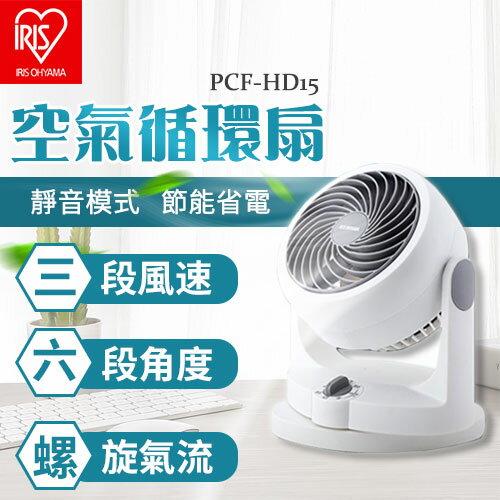 【IRIS OHYAMA】 PCF-HD15W HD15 空氣對流靜音循環扇 公司貨