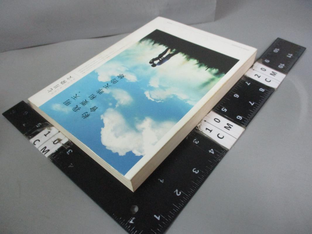 【書寶二手書T3/翻譯小說_CYR】明天,我要和昨天的妳約會_七月隆文