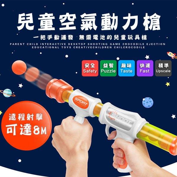 【888便利購】6621安全軟球空氣短槍(附12顆球)(100%安全打到不會痛)