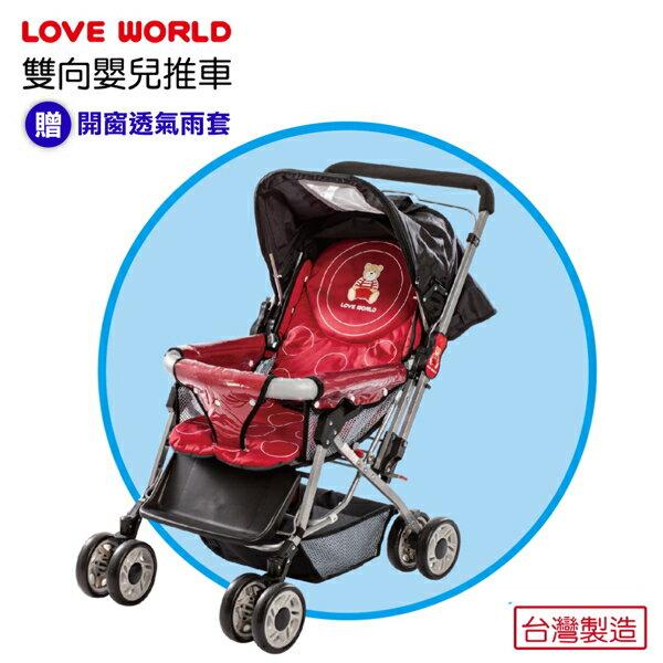 [愛的世界LOVEWORLD]LOVEWORLD雙向嬰兒手推車+雨套-台灣製