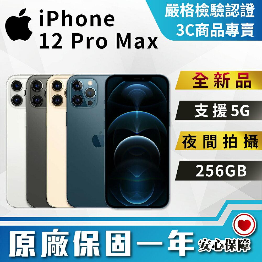 【創宇通訊│全新品】送行動充! 台灣公司貨 Apple iPhone 12 Pro Max 256GB (A2411) 開發票