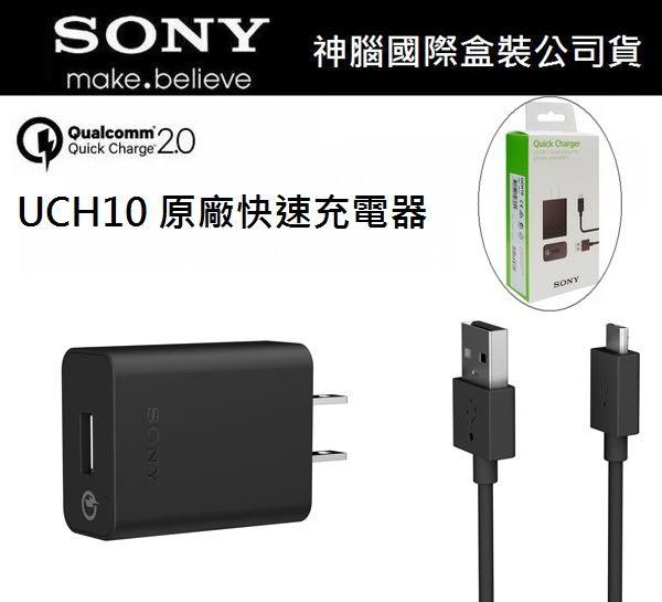 SONY UCH10 原廠快速充電器、原廠充電組【旅充頭+傳輸線】高通 QC2.0 Xperia X Performance XA Ultra Xperia XA