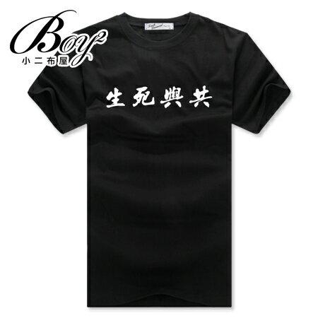 ☆BOY-2☆【NAA216】生死與共 潮流個性短袖T恤 0
