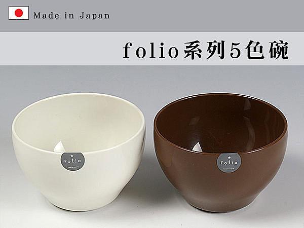 BO雜貨【SV3539】日本製folio系列5色碗耐熱可電子微波保溫佳湯麵碗