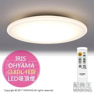 【配件王】日本代購 IRIS OHYAMA CL8DL-FEIII LED 吸頂燈 4坪 調光 調色 附遙控器 天花板