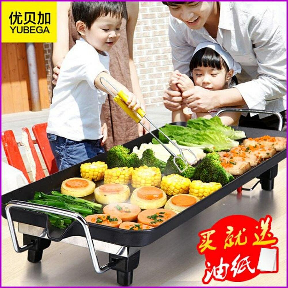 免運 多功能家用電燒烤爐電烤盤韓式鐵板燒無煙不粘烤魚烤肉機鍋電壓220V