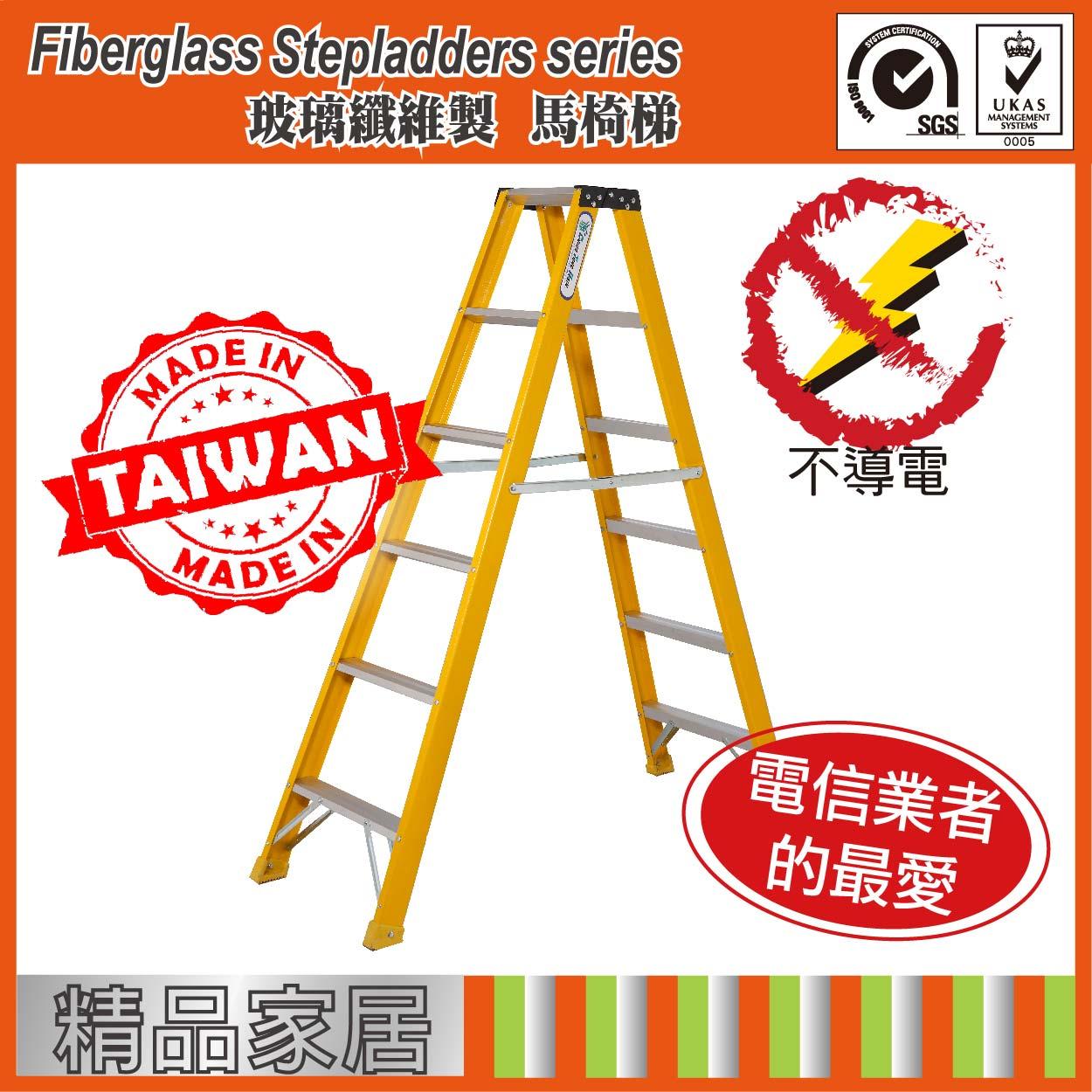 (導電OUT!!) 黃色玻璃纖維馬椅梯 6尺【精品家居】