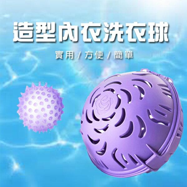 內衣專用清洗球【波波小百合】1111