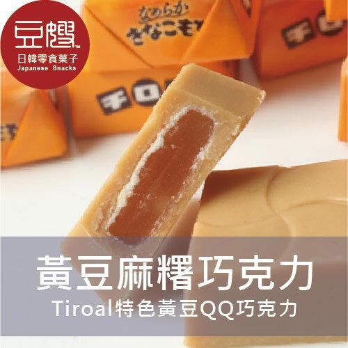 【豆嫂】日本零食 松尾黃豆粉麻糬巧克力