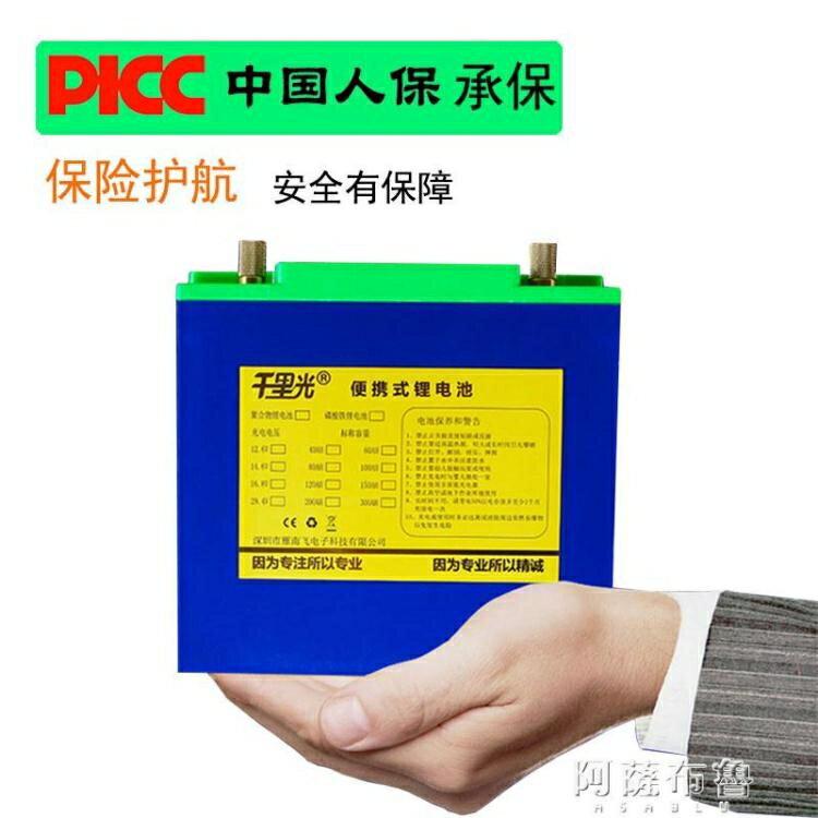 大容量鋰電池 鋰電池超輕12v戶外大容正品理電瓶聚合物大容量大功率電瓶小體積 【居家家】