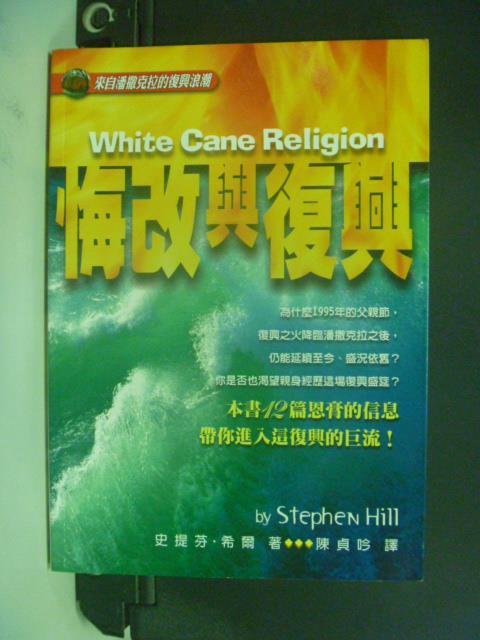 【書寶二手書T5/宗教_OJQ】悔改與復興_史提芬.希爾(Stephen Hill)