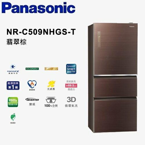Panasonic500LNR-C509NHGS-T三門雙科技變頻冰箱國際牌翡翠棕免運費12期0%公司貨NRC509NHGST