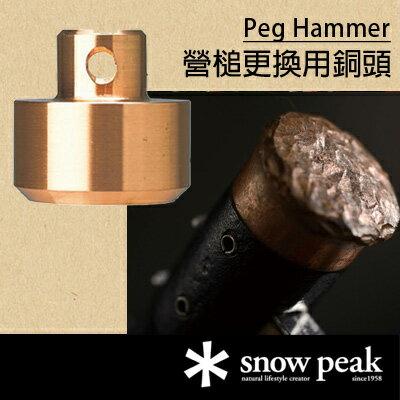 【鄉野情戶外用品店】 Snow Peak |日本| 營槌更換用銅頭/N-001鍛造強化銅頭營槌適用/N-001-1