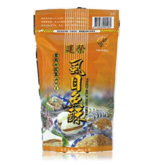 建榮虱目魚酥 - 300g