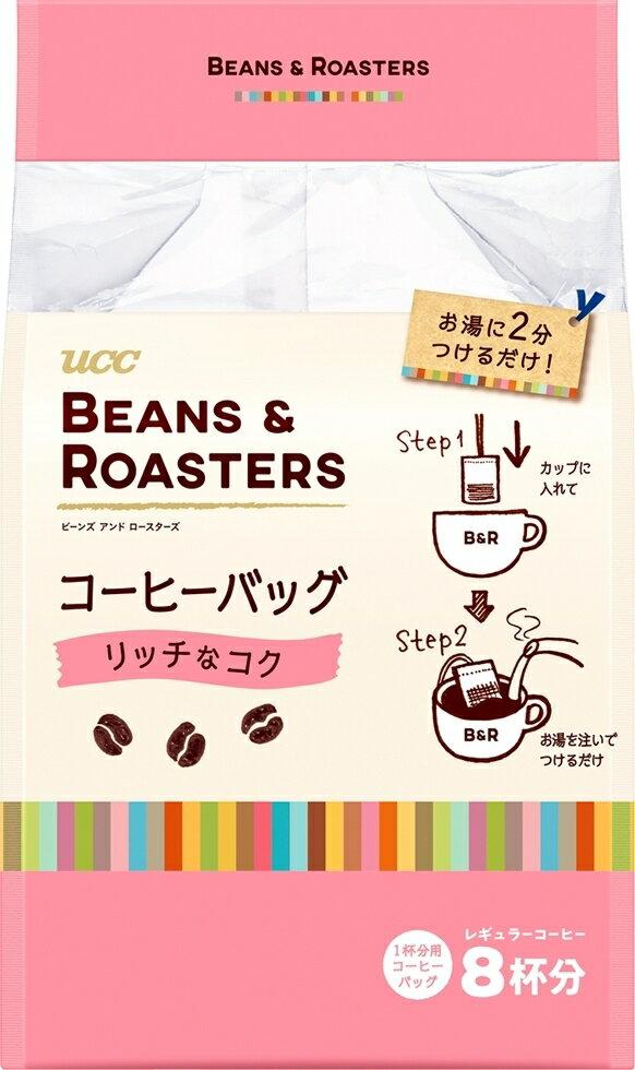 【UCC】BEANS & RASTERS 濾泡咖啡-香醇 / 濃郁 8杯份 浸泡式研磨咖啡粉 黑咖啡 ビーンズ&ロースターズバッグ 日本進口咖啡 3.18-4 / 7店休 暫停出貨 1