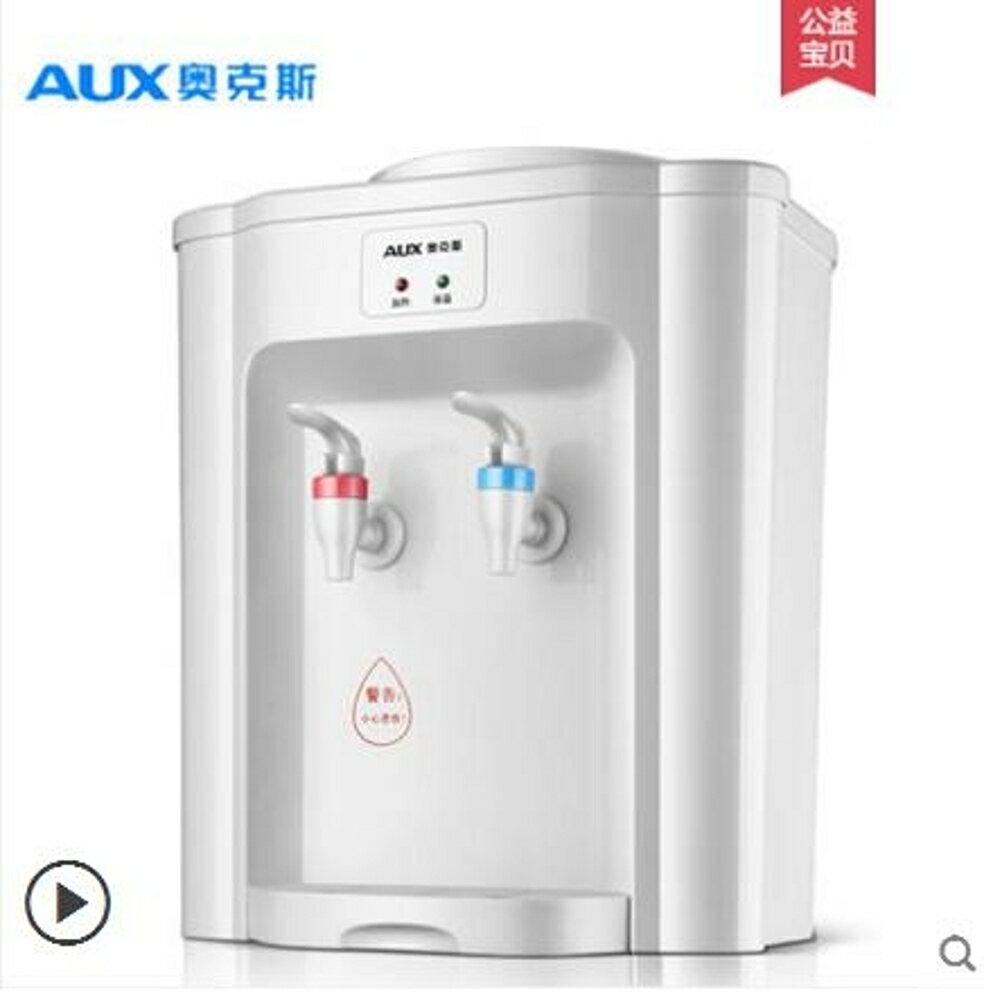 臺式飲水機家用制冷熱小型迷妳宿舍冰溫熱節能靜音速熱LX220v 清涼一夏特價