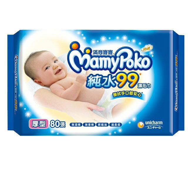 *健人館* 滿意寶寶 溫和純水厚型濕巾補充包20抽/80抽 (隨身包濕紙巾)