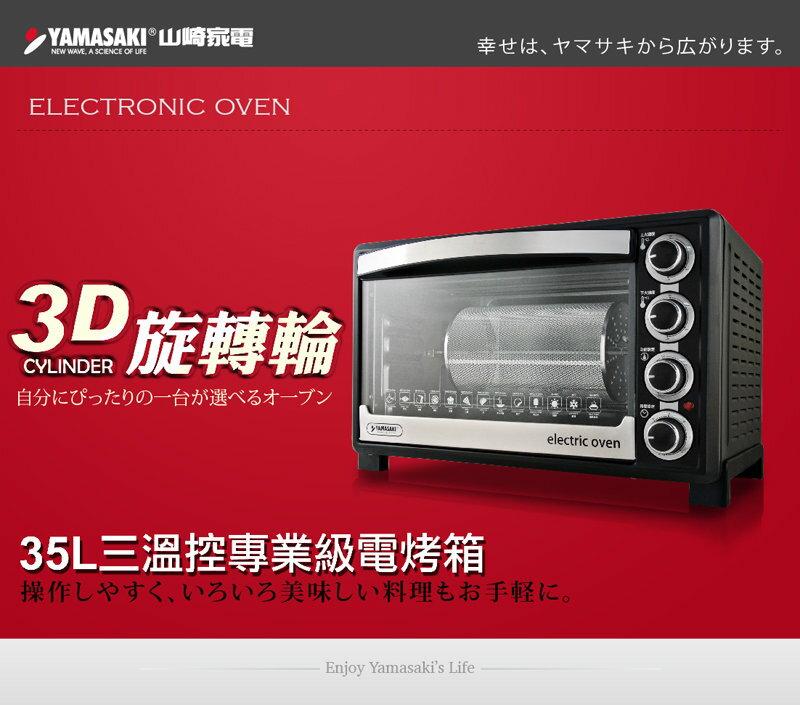 【威利家電】 【分期0利率+免運】YAMASAKI 山崎家電 三溫控35L專業級電烤箱 SK-3580RHS