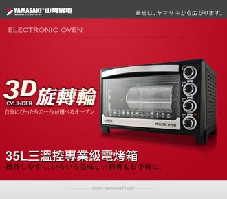 【贈烤箱溫度計+隔熱手套】YAMASAKI 山崎 35L三溫控3D專業級全能電烤箱 SK-3580RHS