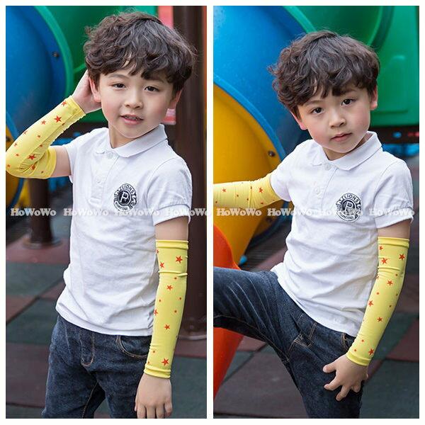 兒童防曬袖套   男女童適用 小星星袖套 BU1134 好娃娃