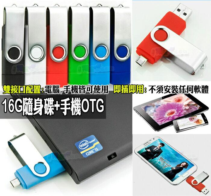 OTG USB2.0 16G 手機安卓隨身碟 記憶卡 平板讀卡機 Note3 Note4 Note5 S6 S7 edge A7 A8 728 Z3+ Z5P A9 X9 M9+ E9+ ZenFon..