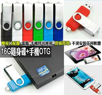 OTG USB2.0 16G 手機隨身碟 記憶卡 平板讀卡機 Note3 Note4 Note5 S6 S7 edge A7 A8 728 Z3+ Z5P A9 X9 M9+ E9+ ZenFone2..