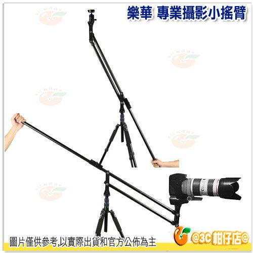 樂華 ROWA 專業攝影小搖臂 公司貨 攝影支架 平衡架 腳架 單眼相機 搖臂 快拆 折疊 婚攝 1