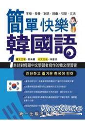簡單快樂韓國語^(附MP3^)