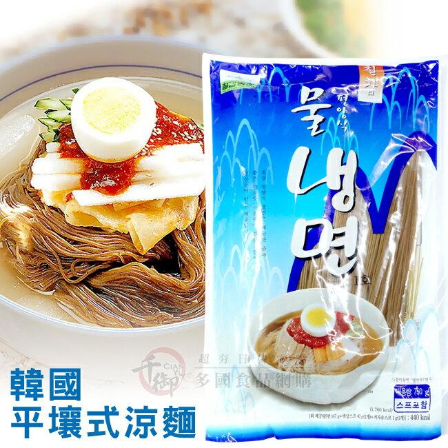 韓國平壤式涼麵 冷麵 內附調味包 [KO8801759] 千御國際