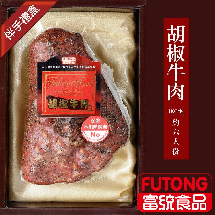 《免運費 需預定》【富統食品】A-6極緻饗宴禮盒《內容物:胡椒牛肉1KG》 0