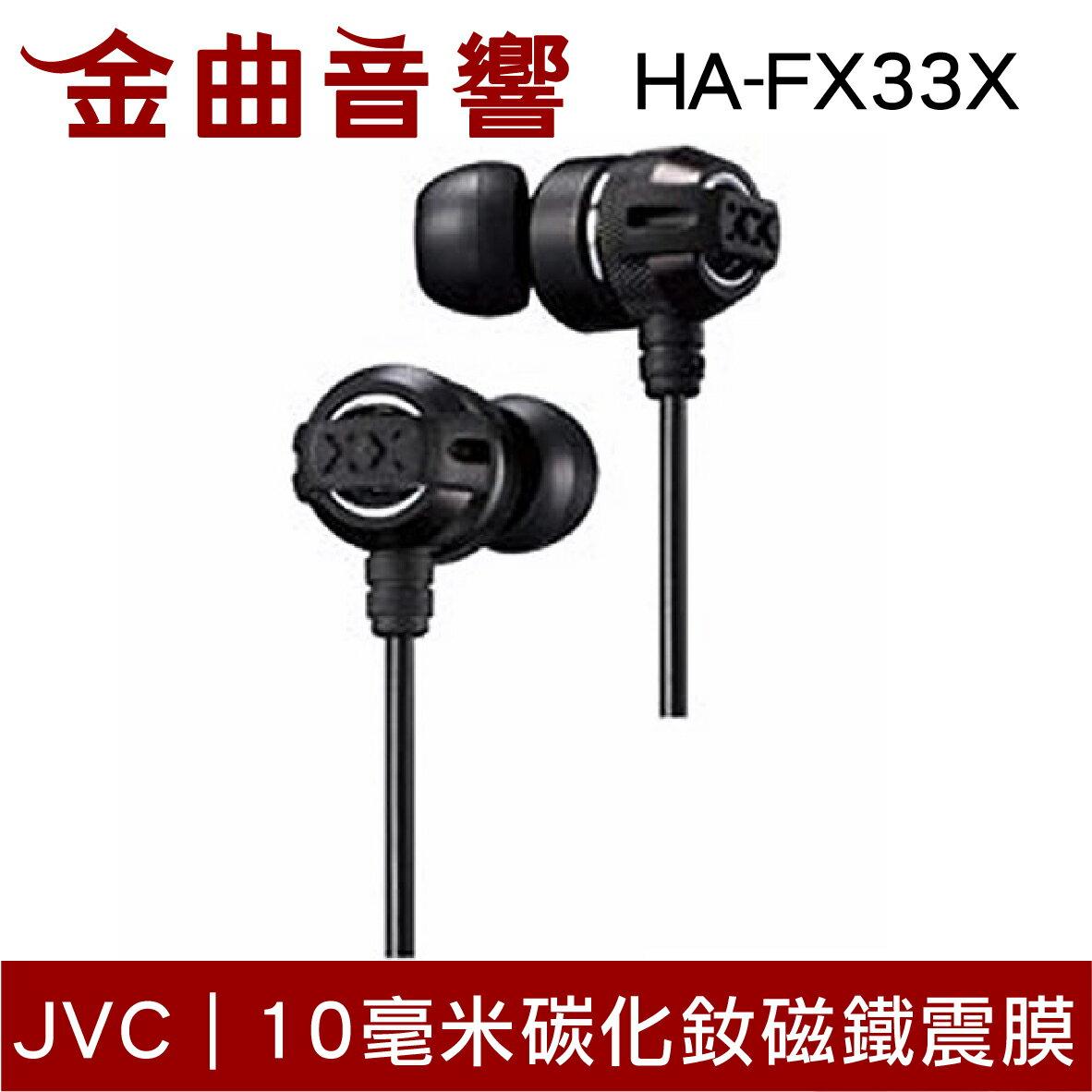 JVC 超重低音系列 HA-FX33X 黑 噪音隔離 耳道式耳機 | 金曲音響