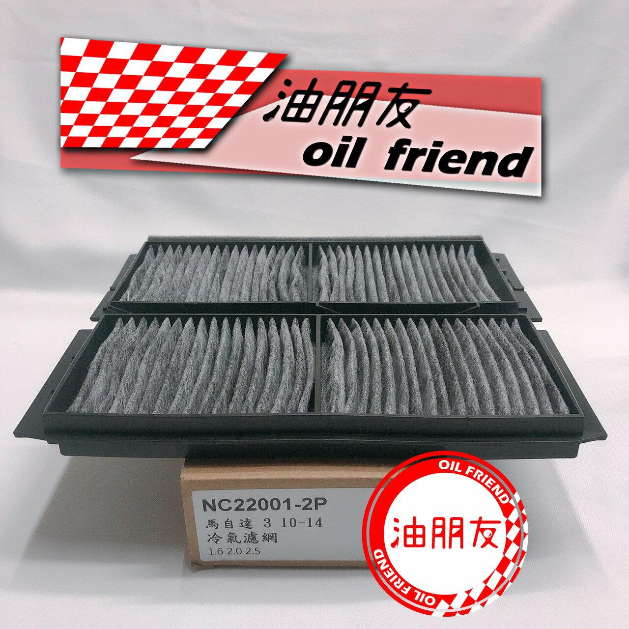 -油朋友- mazda3 1.6 2.0 2.5 10-14 冷氣芯 冷氣濾網 馬自達 mazda 3 2.0 10-14