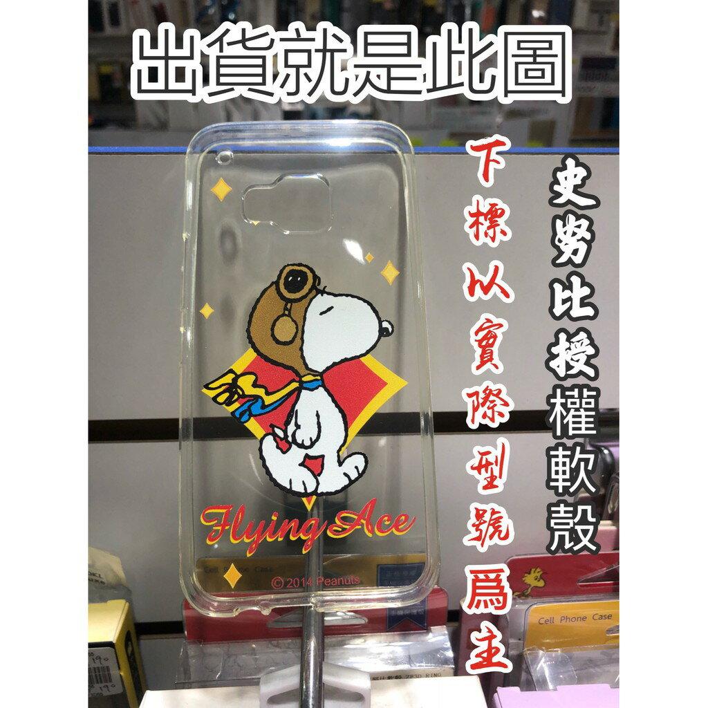 扛壩子授權商品 SNOOPY Zenfone 6 A600CG [N02] 史努比透明軟殼防摔套殼卡通手機殼保護套