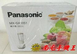 =南屯手機王=Panasonic  國際牌   果汁機  MX-GX1051  宅配免運費