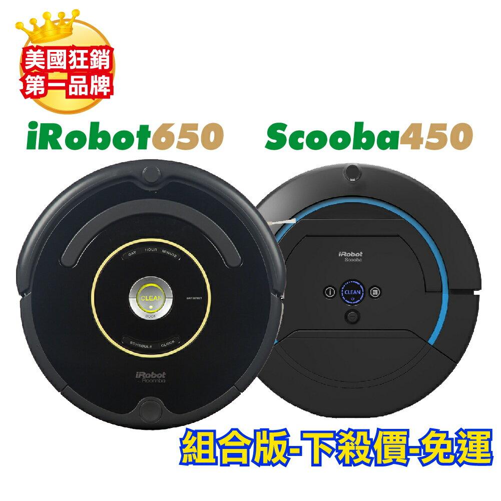 【美商國際】美國iRobot Roomba 650 + Scooba 450 吸+洗組合優惠價