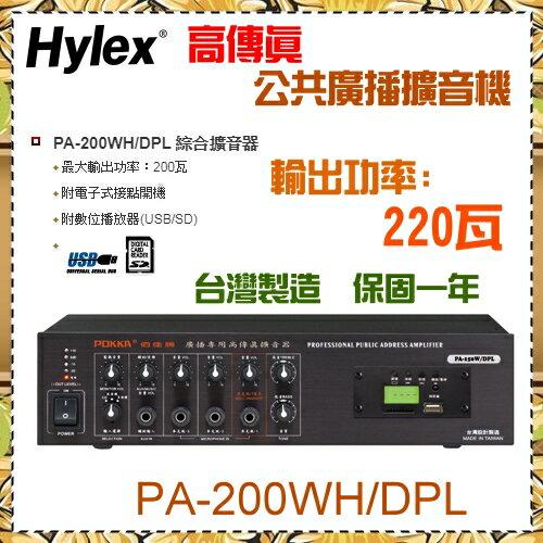 <br/><br/>  【佰佳牌pokka】 公共廣播擴音機 電子市接點開機《PA-200WH/DPL》附數位播放器(USB/SD)  台灣製造 保固一年<br/><br/>